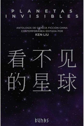 Planetas invisibles. Antología de ciencia ficción